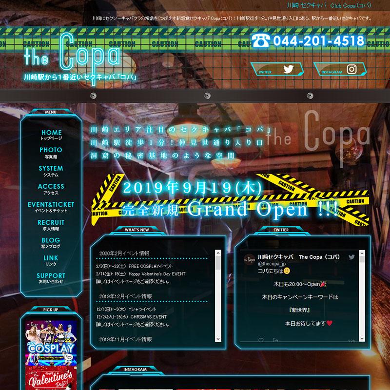 the Copa_オフィシャルサイト
