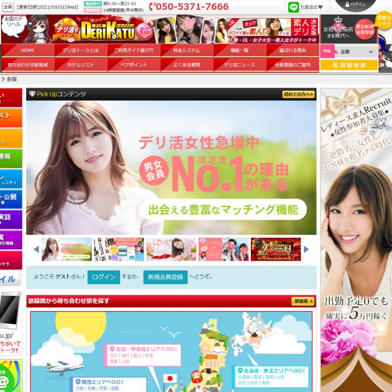 デリ活 - マッチングデリヘル 大阪店_オフィシャルサイト
