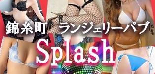 錦糸町Splash