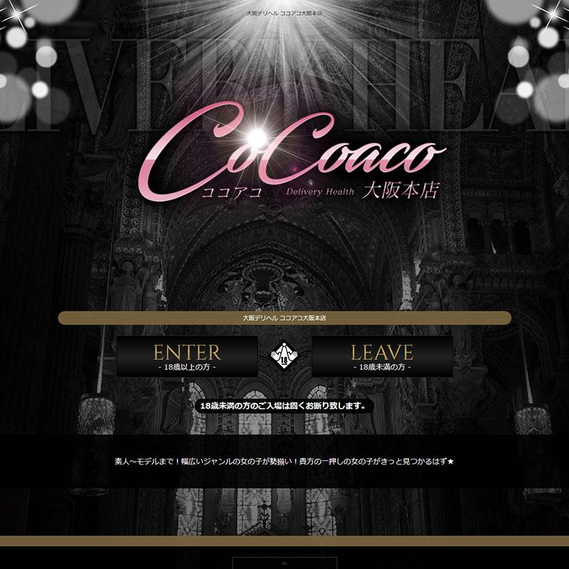 CoCoaco(ココアコ)大阪本店_オフィシャルサイト