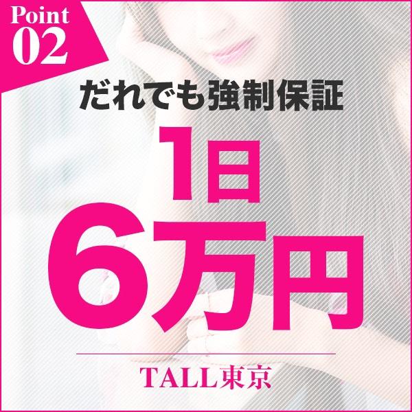 TALL(トール)_店舗イメージ写真2
