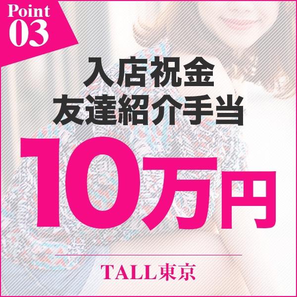 TALL(トール)_店舗イメージ写真3