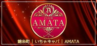 錦糸町 AMATA