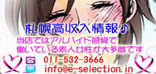札幌デリヘルイーセレクション