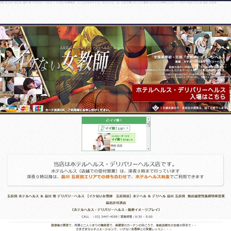 イケない女教師 東京五反田店_オフィシャルサイト