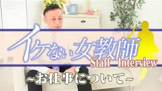 男性スタッフにインタビュ~Part2