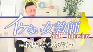 男性スタッフにインタビュ~Part1