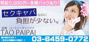 タオパイパイ 新橋店