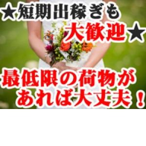 未経験特集_ポイント3_6022