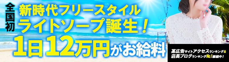 熊本FINAL STAGE 素人S級SPOT