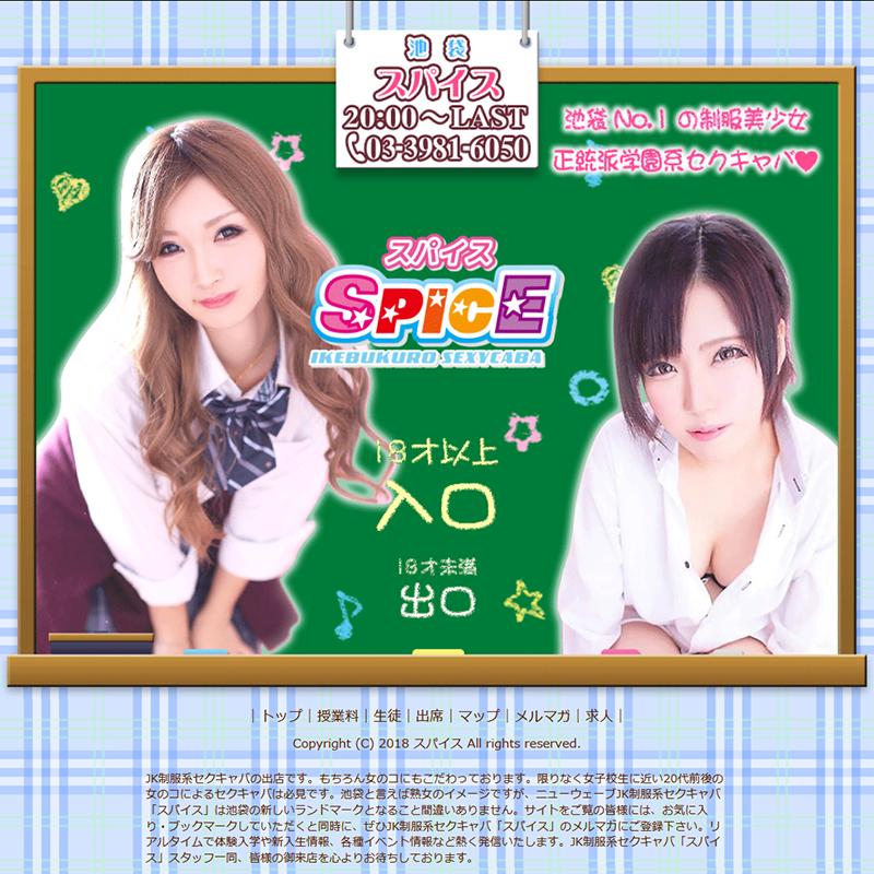 SPICE_オフィシャルサイト