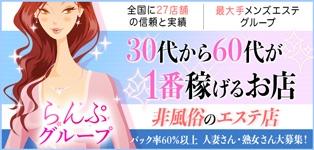 らんぷ八王子店