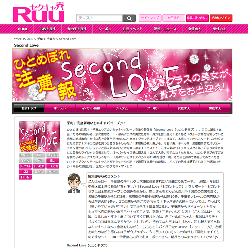 Second Love_オフィシャルサイト
