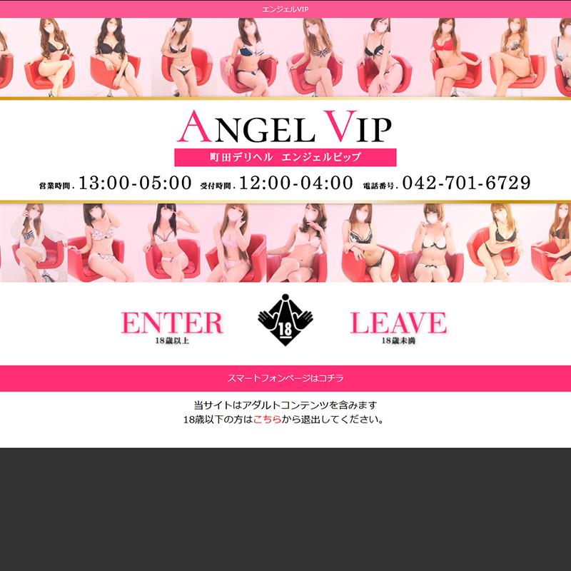 エンジェルVIP_オフィシャルサイト
