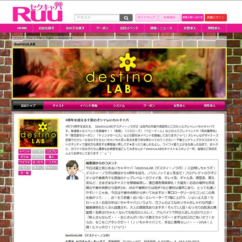 destinoLAB_オフィシャルサイト