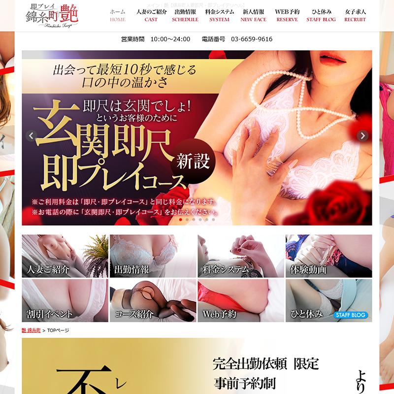 艶-TSUYA-_オフィシャルサイト
