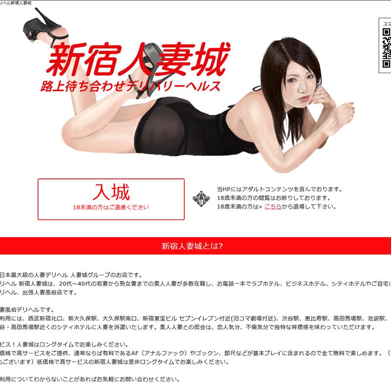 新宿人妻城_オフィシャルサイト