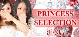 プリンセス・セレクション浜松店