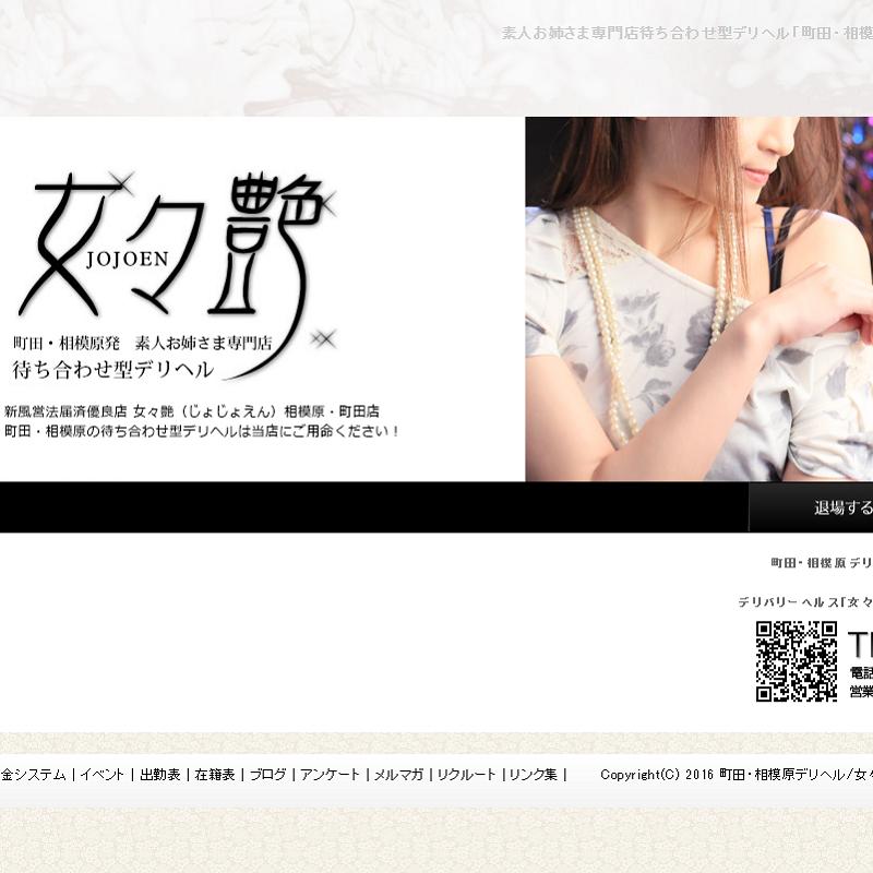 相模原デリヘル女々艶相模原店_オフィシャルサイト