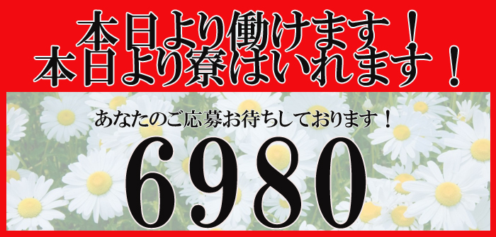 即日体験入店特集_7129