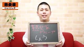 スタッフインタビュー動画♪