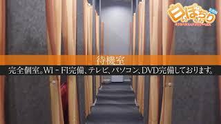 白いぽっちゃりさん五反田店 求人動画