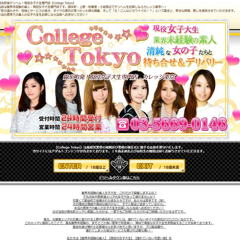 錦糸町発!現役女子大生専門店 College Tokyo_オフィシャルサイト