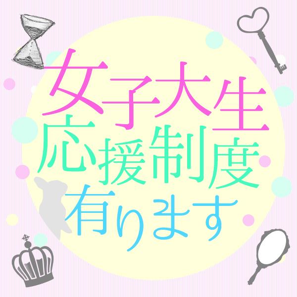 錦糸町発!現役女子大生専門店 College Tokyo_店舗イメージ写真1