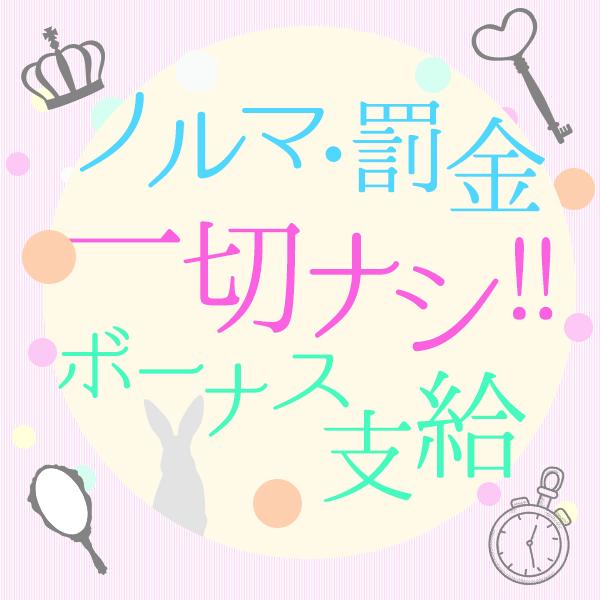 錦糸町発!現役女子大生専門店 College Tokyo_店舗イメージ写真3