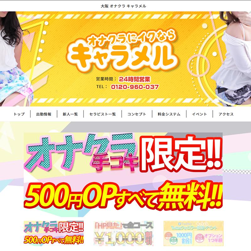 キャラメル 難波店_オフィシャルサイト