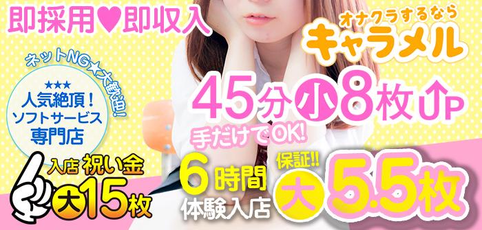 即日体験入店特集_5744