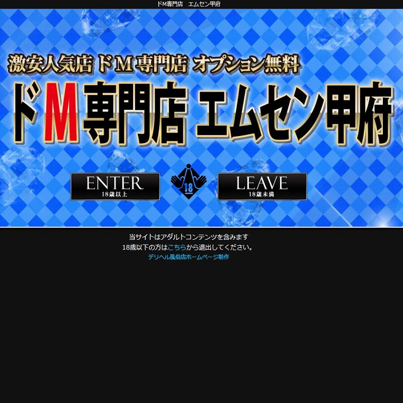 ドM専門 エムセン甲府_オフィシャルサイト