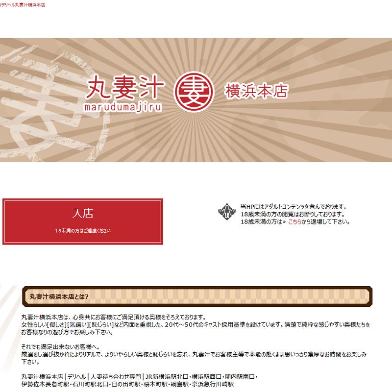 丸妻汁横浜本店_オフィシャルサイト