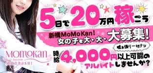 MOMOKAN(モモカン)