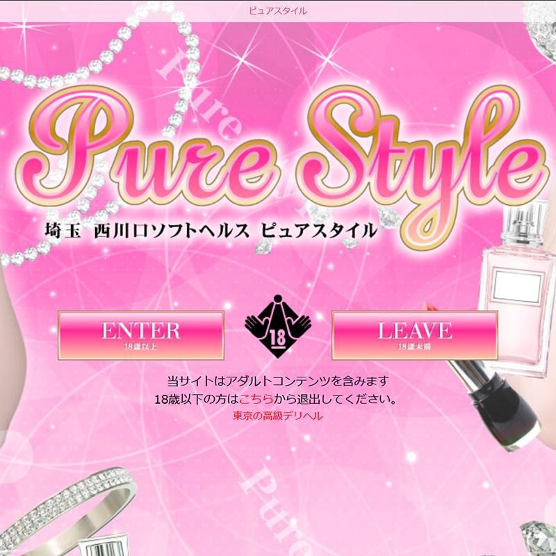 PureStyle~ピュアスタイル~_オフィシャルサイト