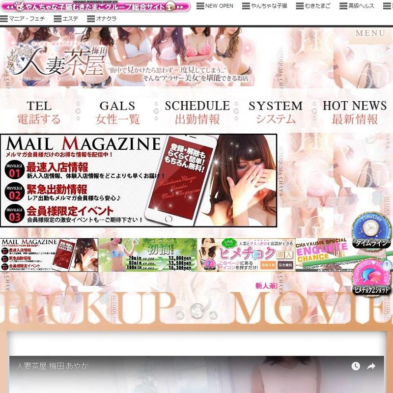 人妻茶屋 梅田店_オフィシャルサイト