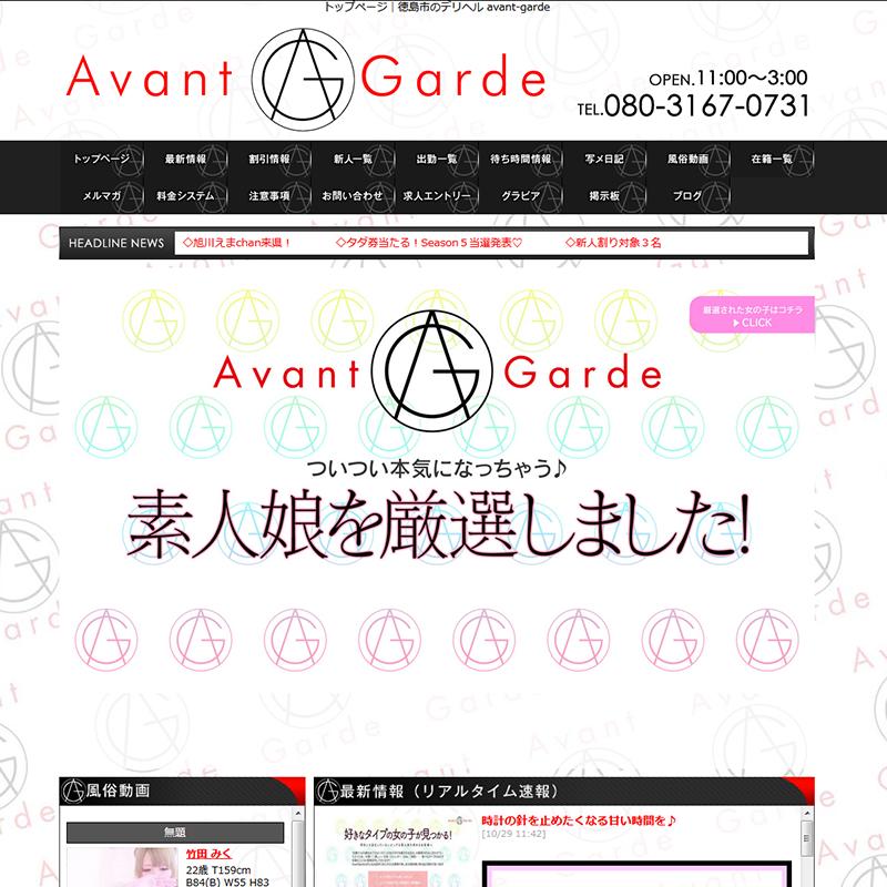 Avant-Garde_オフィシャルサイト