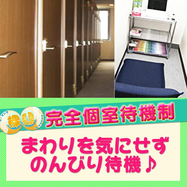 池袋風俗・裸乳房(らまんま)_店舗イメージ写真1