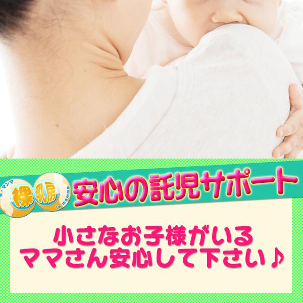 池袋風俗・裸乳房(らまんま)_店舗イメージ写真2
