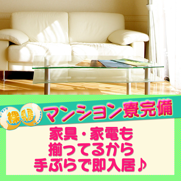 池袋風俗・裸乳房(らまんま)_店舗イメージ写真3