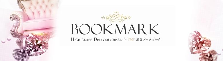 滋賀BOOKMARK