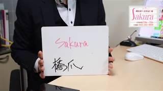 横浜サクラ求人動画
