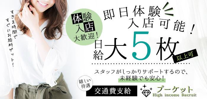即日体験入店特集_6461