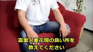 富里人妻花壇スタッフさんインタビュー!