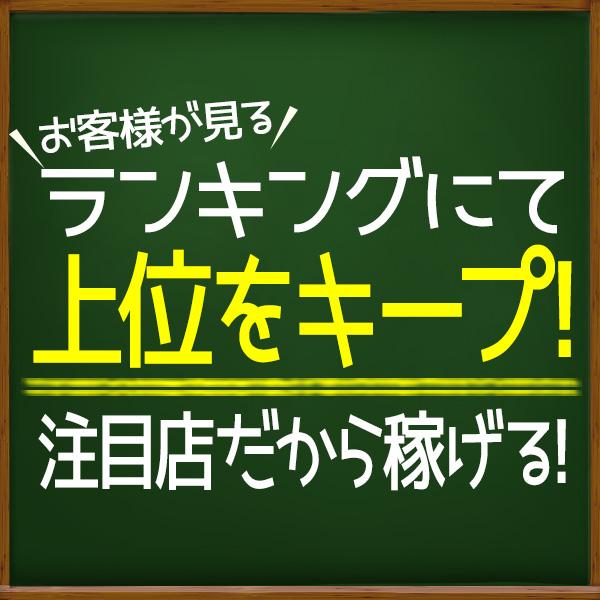 ラブラブステーション_店舗イメージ写真3