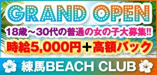 練馬BEACH CLUB