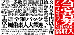 新性器 エマンゲリオン~M性感の使徒達五反田編~
