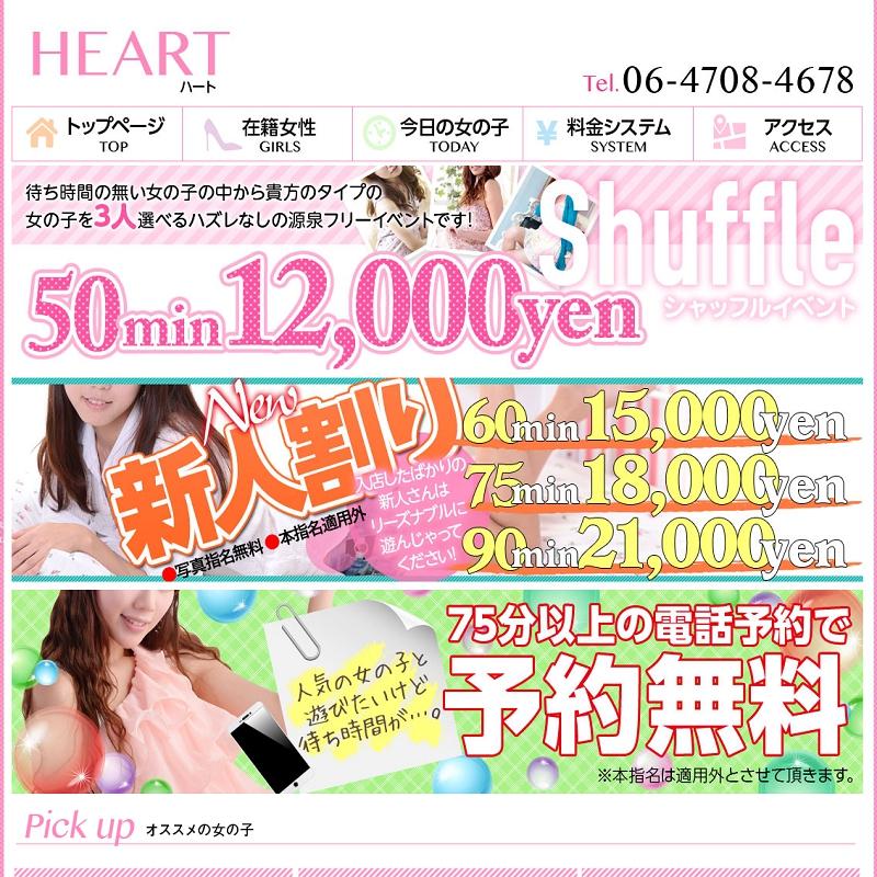 ハート梅田店_オフィシャルサイト