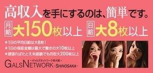 ギャルズネットワーク新大阪