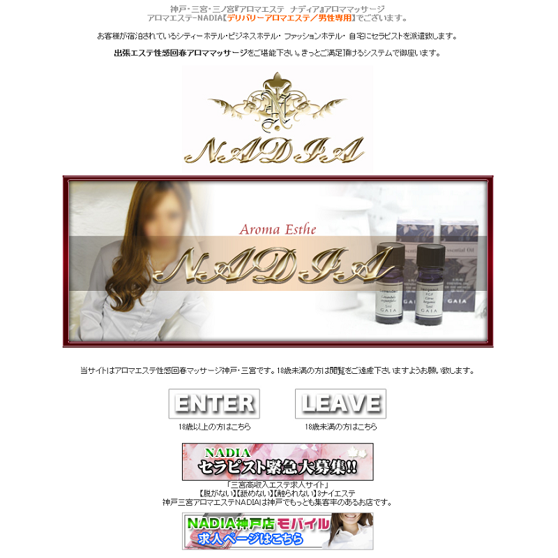 アロマエステNADIA神戸店_オフィシャルサイト